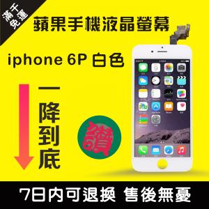 iphone_6p_液晶螢幕
